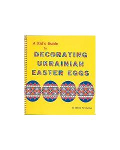 A KID'S GUIDE TO DECORATING UKRAINIAN EASTER EGGS Author: N Perchyshyn   Publisher: Ukrainian Gift Shop 2002
