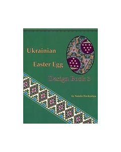 UKRAINIAN EASTER EGG DESIGN BOOK 3